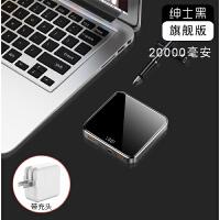 超薄便携小巧迷你20000毫安苹果华为oppo小米vivo专用大容量快充闪充移动电源女生可爱创意10 +快充头