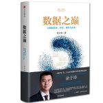 [二手旧书9成新]数据之巅,涂子沛,中信出版社, 9787508697109