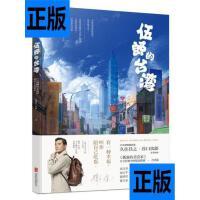 【二手旧书9成新】伍郎的台湾:孤独的美食家中国版巡礼 /朱璐莎?