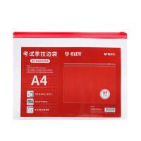 晨光拉边袋 学生考试袋 试卷袋 收纳袋 办公文件袋 资料袋 公文袋 票据袋 A4/A5可选