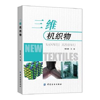 三维机织物 三维织物引领纺织科技新发展