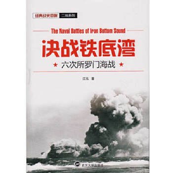 决战铁底湾:六次所罗门海战