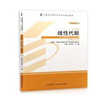 【正版】自考教材 自考 02198 线性代数 2012年版 申亚男外语教学与研究出版社 自考指定书籍
