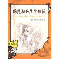 【二手旧书9成新】瑞恩和丹尼尔船长 (澳)贝特森,武果 人民文学出版社 9787020075270