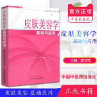 正版现货 皮肤美容学基础与应用 基础知识皮肤的结构与功能特征与养护美容护肤原则学习知识 中国中医药出版社