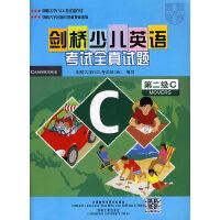 外研社:剑桥少儿英语考试全真试题 第二级C