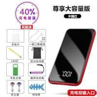 M20000聚合物充电宝毫安移动电源vivo华为oppo�O果68手机通用 尊享版 中国红80000M(充