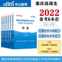 中公教育2020重庆市选调优秀大学生到基层工作考试:申论+行测(教材+全真模拟+历年真题) 6本套