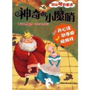 神奇的小魔哨――可以玩的童话