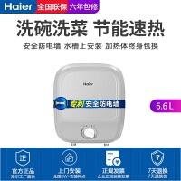 海尔(Haier)ES6.6F电热水器家用小厨宝下出水6.6升热水宝速热安装在水槽上方