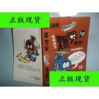 【二手旧书9成新】漫画 赛尔号 爆笑精灵 10 /动漫文艺出版社 动