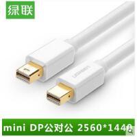 绿联 MD111 Mini DisplayPort转mini dp线iMac Mac pro Air接LED