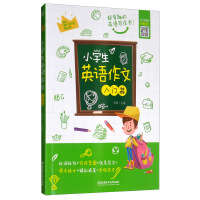 时代云图读物:S 小学生英语作文--入门篇