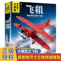 飞机3D立体拼插玩具书 动手做大模型比奇17型双翼飞机3-6-9岁儿童手工益智游戏揭秘飞机小学生启蒙锻炼手脑配合能力科普