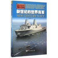 海上力量---新世纪的世界海军