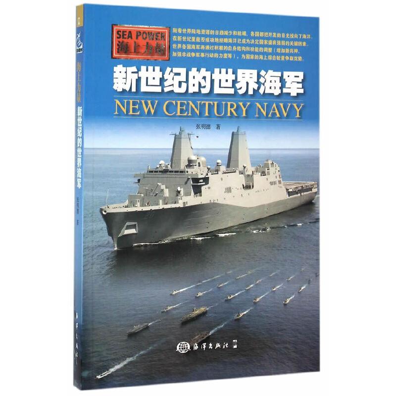 """海上力量---新世纪的世界海军 海上力量丛书——《新世纪的世界海军》,重量级军事读物,从""""宙斯盾""""战斗系统到""""安德里亚·多利亚""""级驱逐舰,新世纪海军全面揭秘。"""
