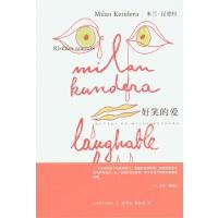 米兰・昆德拉:好笑的爱