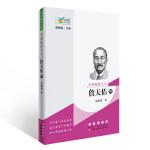 常春藤传记馆:中国铁路之父――詹天佑传