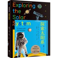 我是博学家・探索太阳系