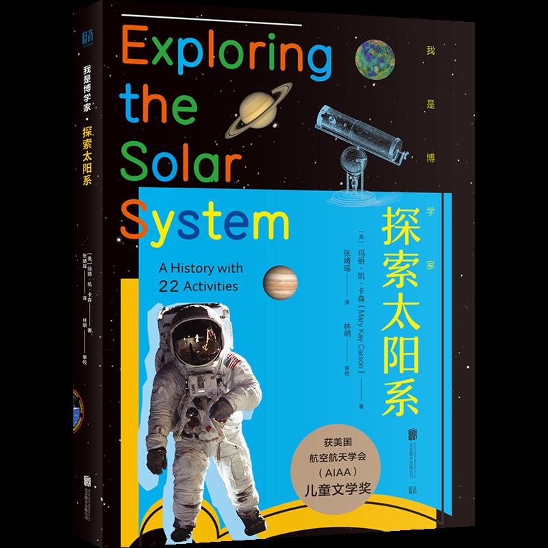 我是博学家·探索太阳系 美国航空航天学会(AIAA)儿童文学奖获奖图书,天空中的月亮和行星不属于缥缈的神话世界,而是真实存在着的星球。22个探索太阳系的实践活动+15位太空先驱的传记+30页太阳系天体指南+丰富的补充知识资源