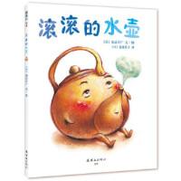 [正版] 滚滚的水壶 加岳井广 文图 9787505632103 连环画出版社