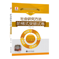 【正版】自考试卷 自考 03350 社会研究方法阶梯式突破试卷