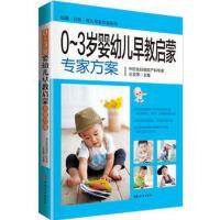 0~3岁婴幼儿早教启蒙专家方案