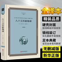 八十天环游地球 凡尔纳青少年版 中国文联出版社 精装版硬壳