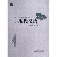 【正版二手书9成新左右】现代汉语 陆俭明 北京师范大学出版社