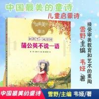 中国最美的童诗:蒲公英不说一语(新版)