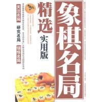 【二手书8成新】象棋名局精选实用版 刘立民著 9787530849293