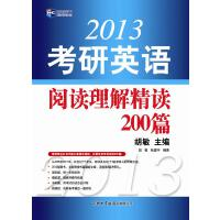 2013考研英语阅读理解精读200篇新航道英语学习丛书