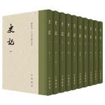 史记(精装全十册,点校本二十四史修订本)