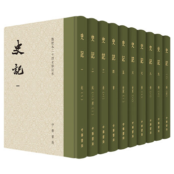 史记(二十四史点校本精装)(pdf+txt+epub+azw3+mobi电子书在线阅读下载)
