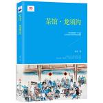 茶馆・龙须沟(新课标)老舍经典剧本,不断被搬到舞台、剧场,广受好评。