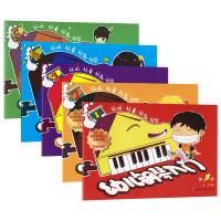 现货正版 幼儿钢琴入门 12345 共5册