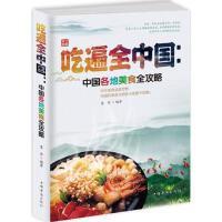 吃遍全中国 : 中国各地美食全攻略