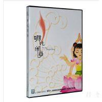 原装正版 动画片 哪吒闹海 DVD 上海美术电影制片厂 儿童经典动画dvd碟片光盘