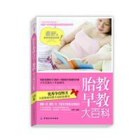 【二手书8成新】胎教早教大科 刘婷著 中国纺织出版社