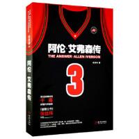 [二手旧书9成新]The Answer:阿伦 艾弗森传,张佳玮,金城出版社, 9787515511368