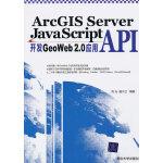 ArcGIS Server JavaScript API开发GeoWeb 2.0应用