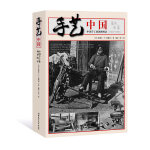 手艺中国:中国手工业调查图录(1921-1930)(易中天、马未都感动推荐!外国人眼中的天工开物,只看图片,已泪流满面