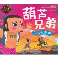 水火奇功(根据上海美术电影制片厂同名电影《葫芦兄弟》改编,官方授权,重温经典!)