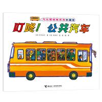 汽车嘟嘟嘟系列珍藏版:叮咚!公共汽车