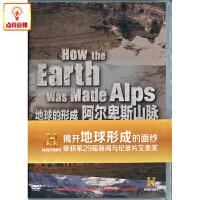 正版综艺 正品 地球的形成 阿尔卑斯山脉(DVD)
