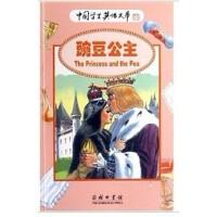豌豆公主(中国学生英语文库) 巴克斯特 商务印书馆
