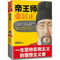 帝王师:张居正 度阴山;读客文化 出品 9787559400482