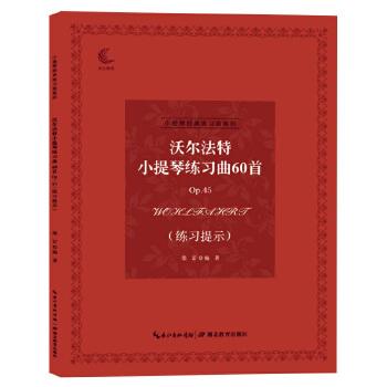 沃尔法特小提琴练习曲60首 音乐考级练习指导 双色标记弓法、指法 练习提示