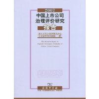 2007中国上市公司治理评价研究报告