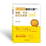 淘宝店营销与推广:策略、方法、技巧与实践